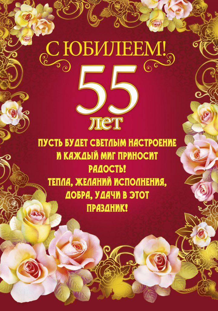 Поздравление для женщины с юбилеем 55