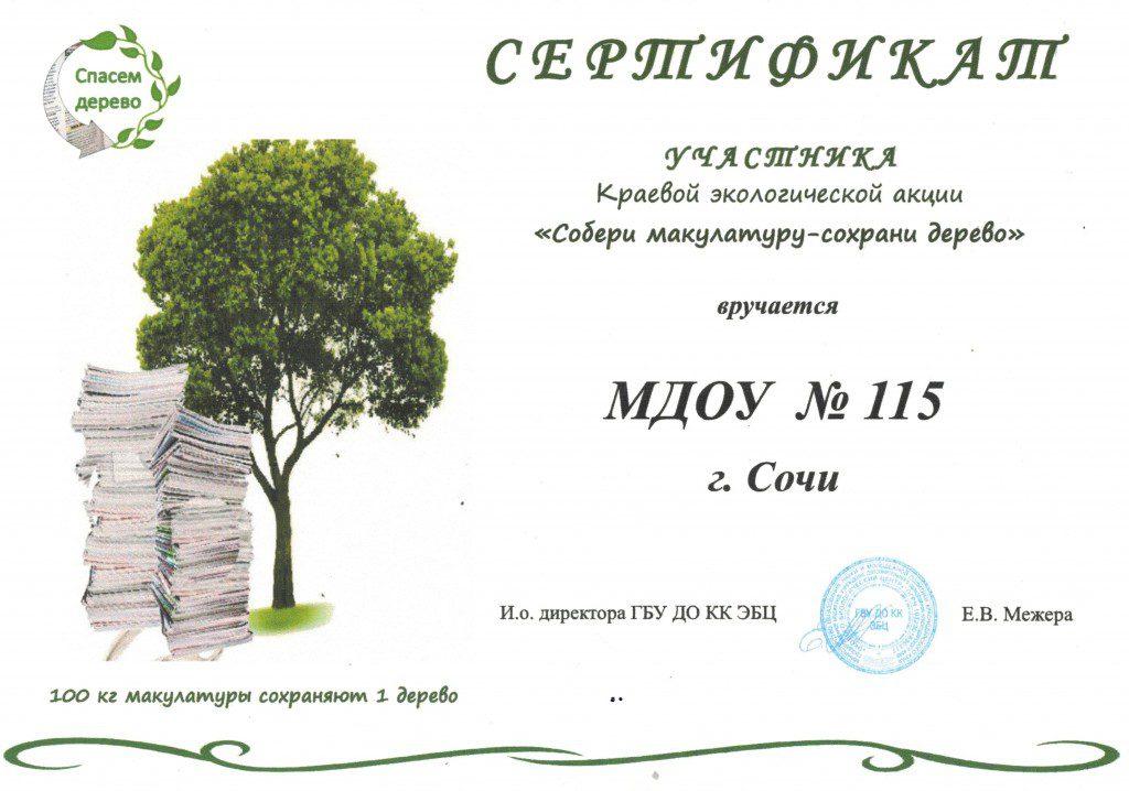 CCI11052018_0000